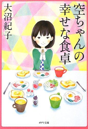 ([お]7-5)空ちゃんの幸せな食卓 (ポプラ文庫 日本文学)