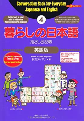 Kurashi No Nihongo Yubisashi Kaiwacho Conversation Book for Everyday Japanese and English