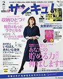 サンキュ!ミニ 2018年 02 月号 [雑誌]: サンキュ! 増刊