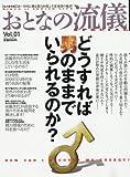 おとなの流儀スペシャル (歴史人 1月号増刊)
