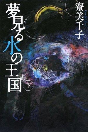 夢見る水の王国 下 (カドカワ銀のさじシリーズ)