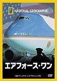 ナショナル ジオグラフィック[DVD] エアフォース・ワン