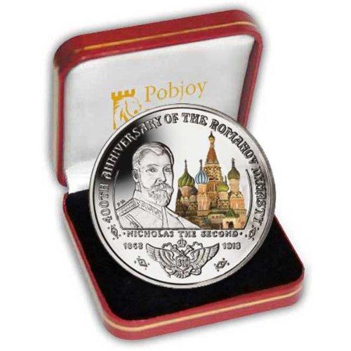 Der 2013 400th Jahrestag des Romanov Dynasty Nicholas II Colour 925 Silber-Münze