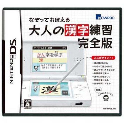 Nazotte Oboeru Otona no Kanji Renshuu Kanzenhan [Japan Import] by Now Production