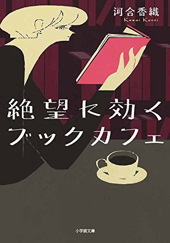 絶望に効くブックカフェ (小学館文庫)