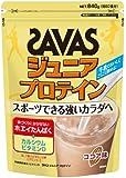 ザバス ジュニアプロテイン ココア味【60食分】 840g