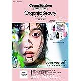 2020 Organic Beauty BOOK 2020 スキンケアコスメ 8点セット