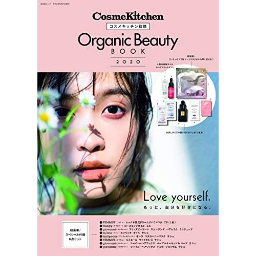 Organic Beauty BOOK 2020 画像