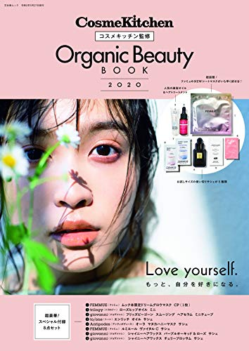 Organic Beauty BOOK 2020 画像 A