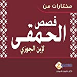 Mukhtarat Men Akhbar Alhamqa: A Selection from the Anecdotes of Fools Book - in Arabic | Abu'l-Faraj Ibn Aljawzi