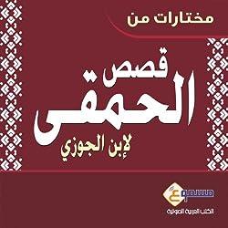 Mukhtarat Men Akhbar Alhamqa