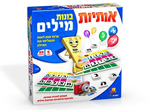 Educational Hebrew Game - Letters Build Words