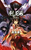 Bride of the sword - Mountain Ayakashi Den (C ?NOVELS Fantasia) (2009) ISBN: 4125010773 [Japanese Import]
