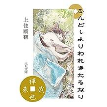 fundoshiyoriwarekitarunari (Osakabunko) (Japanese Edition)