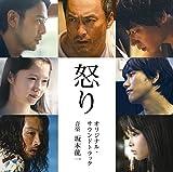 Ikari (Rage) (Original Soundtrack)