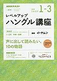 NHKラジオ レベルアップハングル講座 2020年 01 月号 [雑誌]