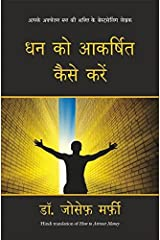 DHAN KO AAKARSHIT KAISE KAREN  (Hindi) Kindle Edition