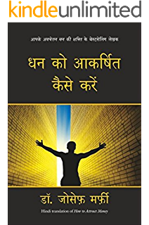 Sakaratmak Soch Ki Shakti (Hindi) eBook: Norman Vincent Peale