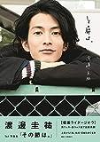 渡邊圭祐 1st写真集『その節は。』 (TVガイドMOOK)