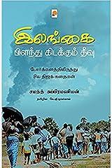 இலங்கை: பிளவுண்ட தீவு / Ilangai - Pilavunda Theevu (Tamil Edition) Kindle Edition
