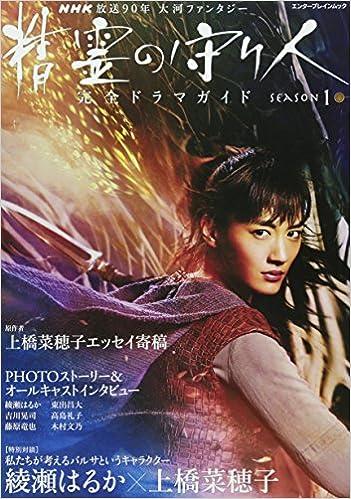 NHK放送90年 大河ファンタジー ...
