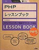 PHPレッスンブック―PHP5対応