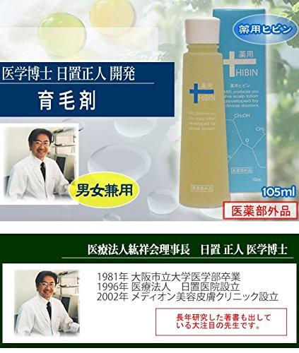 医薬部外品 薬用育毛剤 薬用ヒビン B07JL5NXHR
