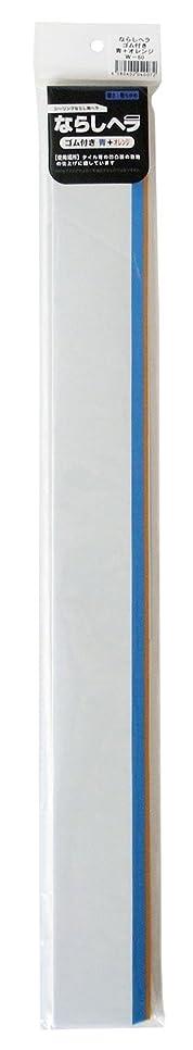 指定インペリアル女性SK11 シーリング用 ならしベラ ゴム付 ミドル/ゴム付 テープ付 斜めカット FNB13