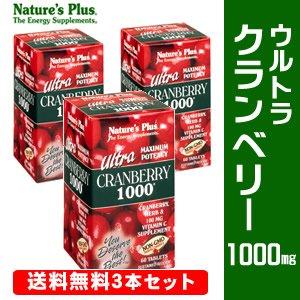 ウルトラクランベリー Ultra Cranberry 1000mg 3本セット B009OXSZ3S