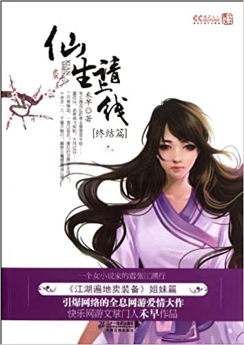 Book Xian Sheng, please come on linefinal chapter (Chinese Edition)