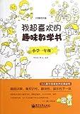 我超喜歡的趣味數學書:小學1年級(雙色)