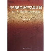 中非联合研究交流计划2011年课题研究报告选编