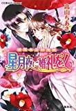 To Starry Night Book Enma head office Tachibanaya! The wedding (Tachibanaya head office Enma book series) and cobalt (Novel) ISBN: 4086015064 (2011) [Japanese Import]