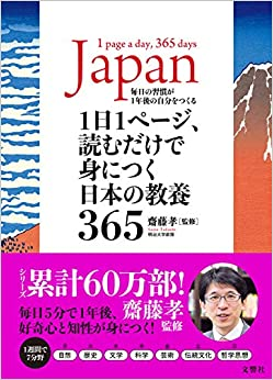 Book's Cover of 1日1ページ、読むだけで身につく日本の教養365 (日本語) 単行本(ソフトカバー) – 2020/10/8