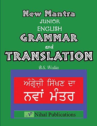 Amazon com: New Mantra JUNIOR ENGLISH GRAMMAR AND TRANSLATION