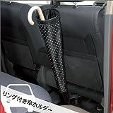 リング付き傘ホルダーP00667(ブラック)