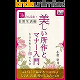 一流のふるまい日常生活編 美しい所作とマナー入門 自分を変える和の礼法 (impress QuickBooks)