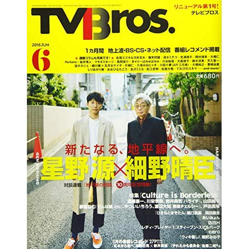 TV Bros. 2018年6月号 表紙画像