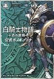 白騎士物語 -古の鼓動- 公式ガイドブック