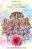 子どものためのバル ヴィカス物語集2 ― 心の花をさかせよう インド神話と世界の説話