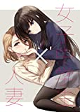 A female middle school student x married woman: Promotion BOOK