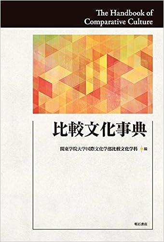比較文化事典 | 関東学院大学国...
