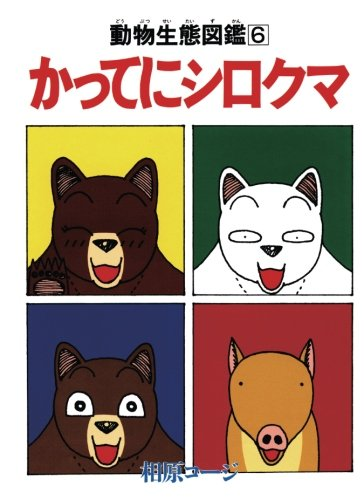 かってにシロクマ(6) (漫画アクション)