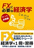 Economics for Foreign Exchange Trading (Japanese Edition)