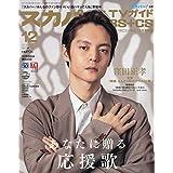 スカパー! TVガイド BS+CS 2020年 12月号