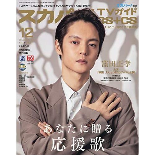 スカパー! TVガイド BS+CS 2020年 12月号 表紙画像
