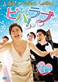[DVD]ビバ!ラブ
