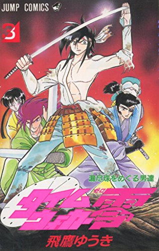Time Walker zero 3 (Jump Comics) (1992) ISBN: 4088711033 [Japanese Import]