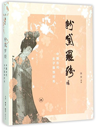 Costume Fashion of Chinese Ladies in Ancient Times (Chinese Edition)