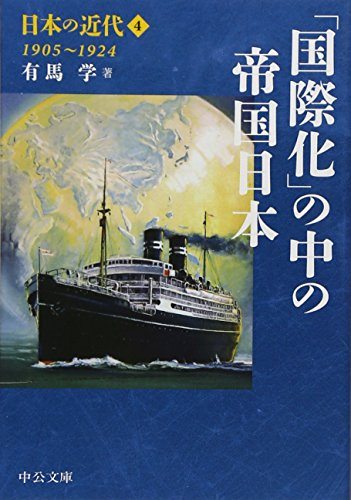 日本の近代4 - 「国際化」の中の帝国日本 1905~1924 (中公文庫)